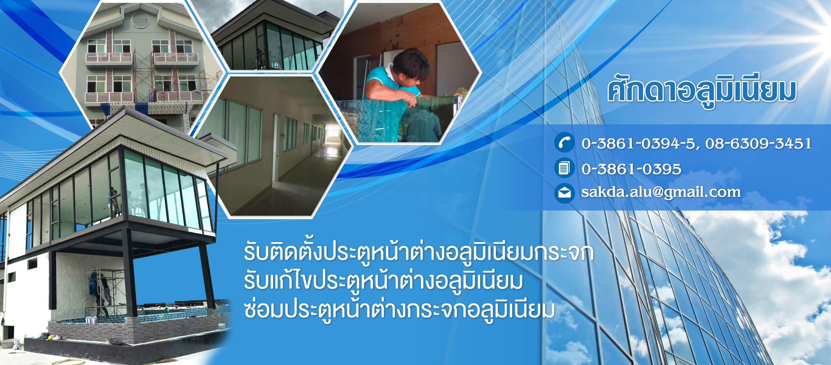 ศักดาอลูมิเนียม-งานติดตั้งอลูมิเนียม-ชลบุรี